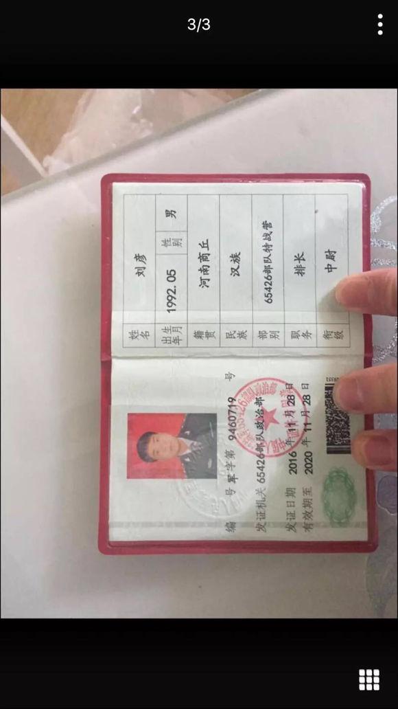 郑州聊吧-大家小心这个男的,是个骗子,骗女孩钱和感情的骗子 名字叫刘松(2)