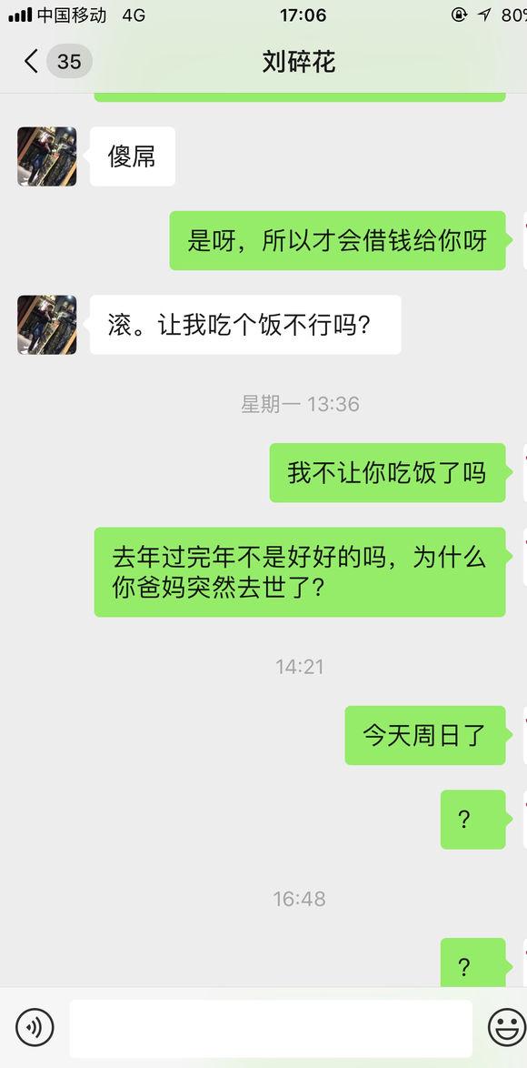 郑州聊吧-大家小心这个男的,是个骗子,骗女孩钱和感情的骗子 名字叫刘松(7)