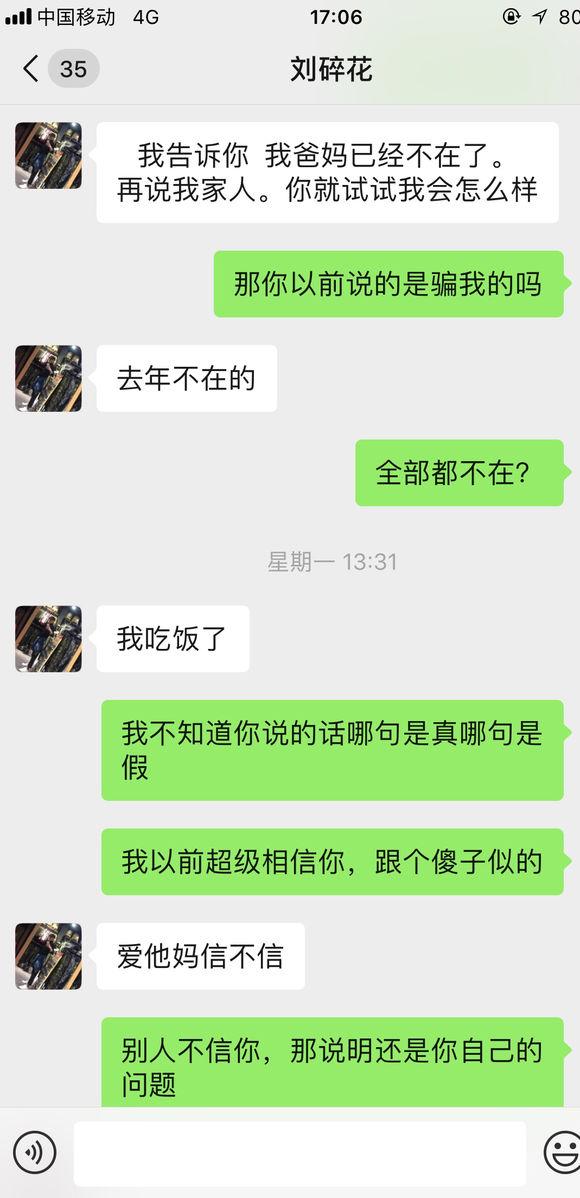 郑州聊吧-大家小心这个男的,是个骗子,骗女孩钱和感情的骗子 名字叫刘松(6)