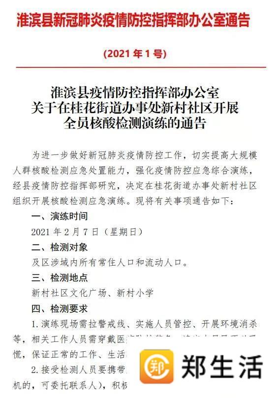 郑州聊吧-本周日,信阳一地开展全员核酸检测演练(1)
