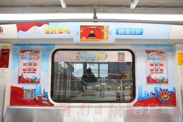 郑州聊吧-郑州开通第5辆消防主题地铁专列(1)