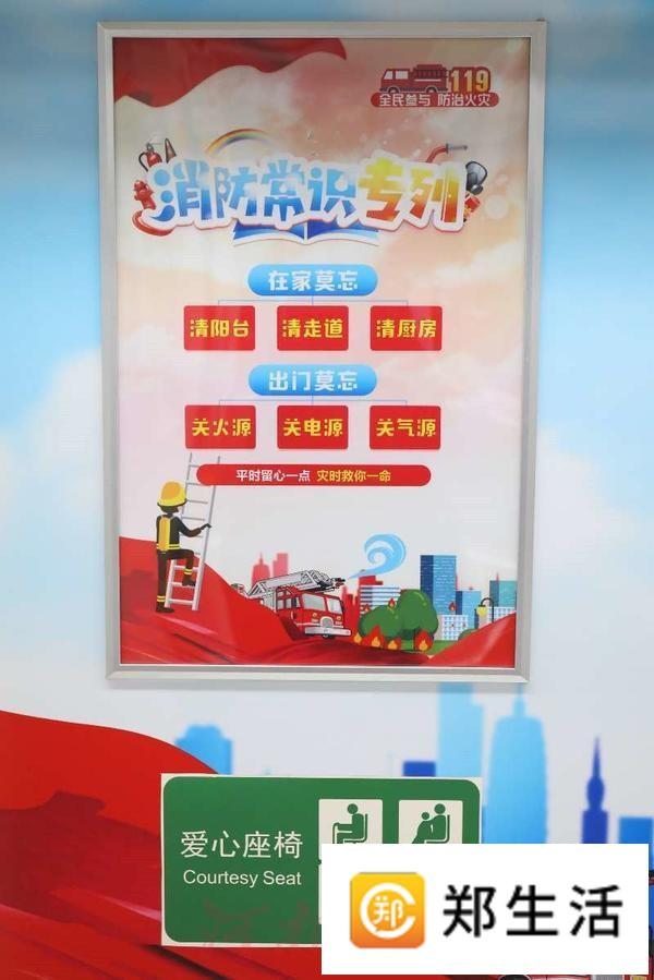 郑州聊吧-郑州开通第5辆消防主题地铁专列(5)