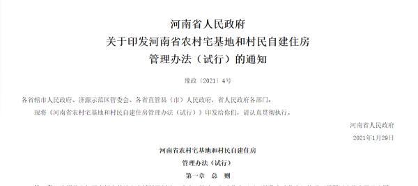 郑州聊吧-重磅!一户村民只能有一处宅基地,河南出台农村宅基地和村民自建房管理办法(2)