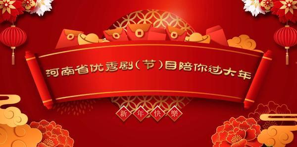 郑州聊吧-春节河南57部优秀剧(节)目让你过足戏瘾(1)