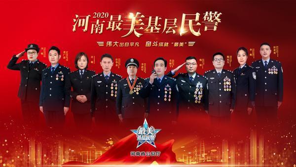 """郑州聊吧-10名河南""""最美基层民警""""都有谁?快来看看(1)"""