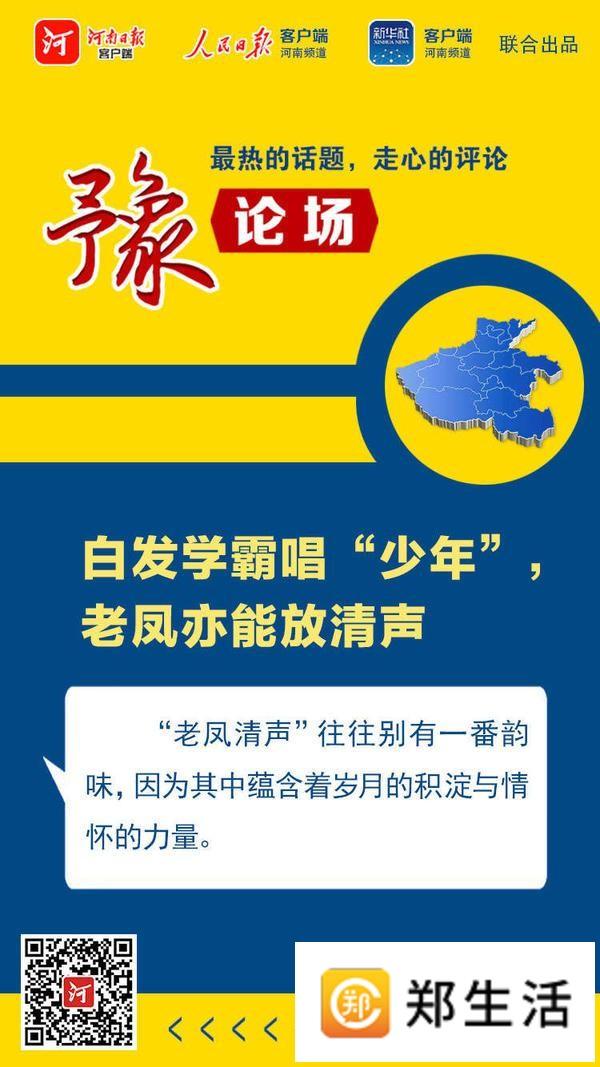 """郑州聊吧-豫论场丨白发学霸唱""""少年"""",老凤亦能放清声(2)"""