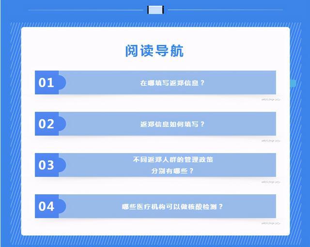 郑州聊吧-返郑请注意:一文教你了解《返郑人员登记管理系统》(1)