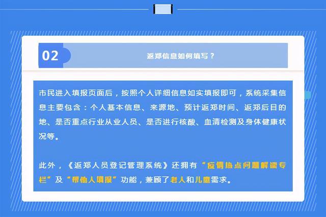 郑州聊吧-返郑请注意:一文教你了解《返郑人员登记管理系统》(3)