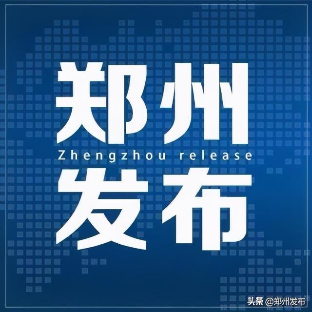 郑州聊吧-郑州市上线返郑人员登记管理系统(5)