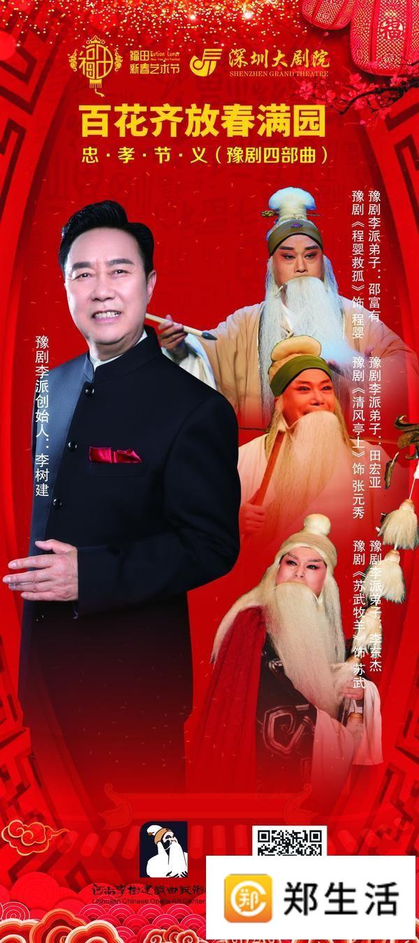 """郑州聊吧-河南老乡看过来 李树建""""忠孝节义""""四部曲开年大戏登陆深圳(1)"""