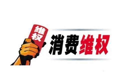 消费维权-发布消费维权信息必看说明!(1)