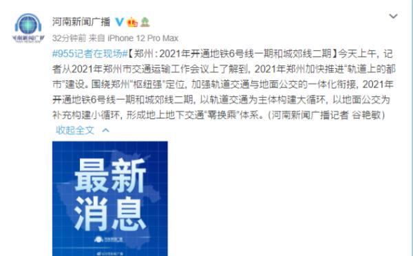 郑州聊吧-重磅!郑州四条地铁线传来最新消息!(1)