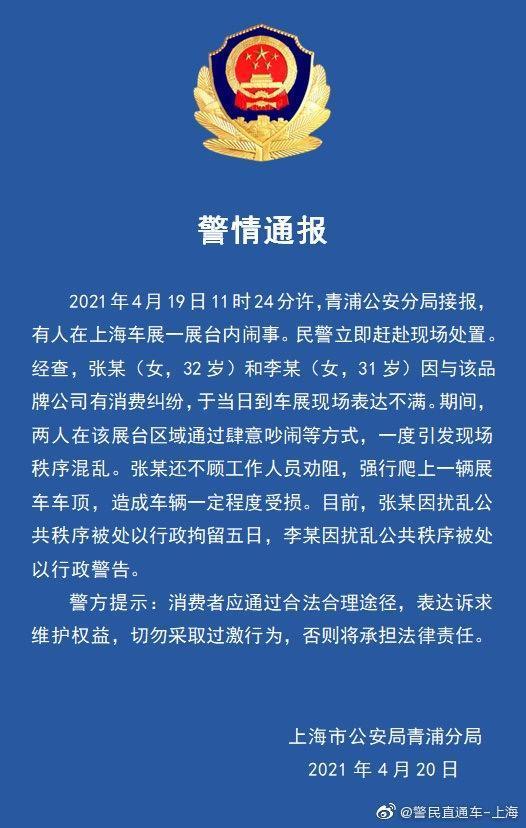"""郑州市监局回应""""车顶维权"""":特斯拉拒绝提供行车数据-1.jpg"""
