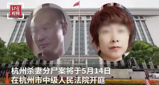 杭州杀妻案开庭,大量作案细节流出,凶手许国利:我爱她-2.jpg