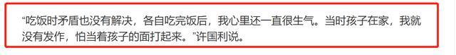 杭州杀妻案开庭,大量作案细节流出,凶手许国利:我爱她-4.jpg