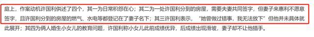 杭州杀妻案开庭,大量作案细节流出,凶手许国利:我爱她-9.jpg