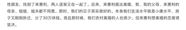 杭州杀妻案开庭,大量作案细节流出,凶手许国利:我爱她-16.jpg