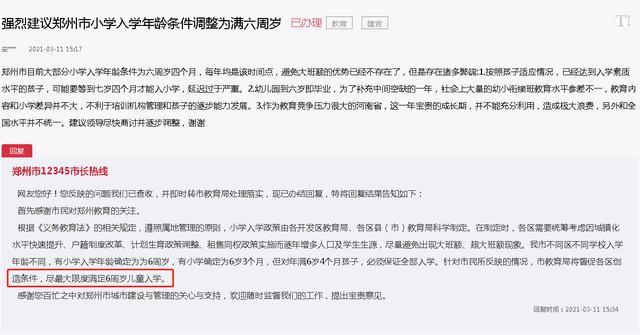 """2021年,郑州""""幼升小""""报名常见问题解答(及时更新)-2.jpg"""