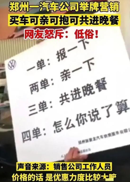 """郑州聊吧-河南一汽车公司女销售为卖车""""开4单,干什么你说了算""""(1)"""