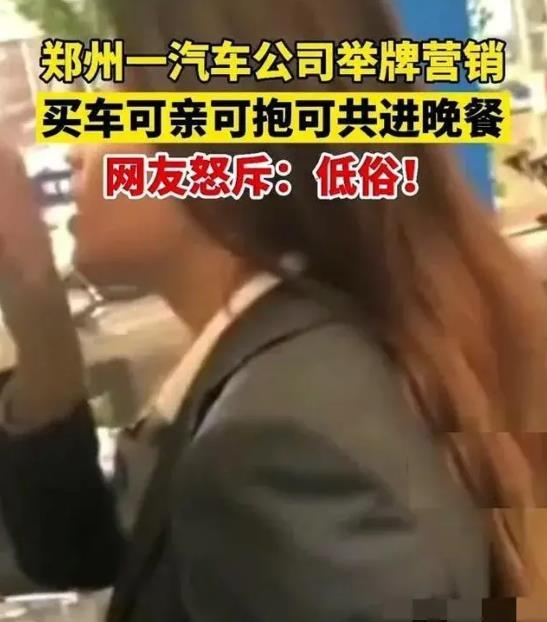 """郑州聊吧-河南一汽车公司女销售为卖车""""开4单,干什么你说了算""""(3)"""