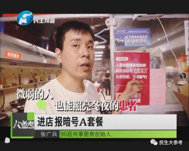 郑州聊吧-郑州抗癌厨房做饭5元,6年不涨价!老板:还能坚持三个月(10)