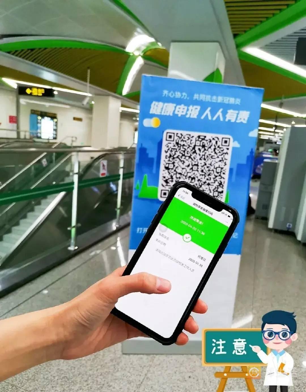 郑州聊吧-注意,6月17日起乘坐公共交通又需要扫健康码了!(1)