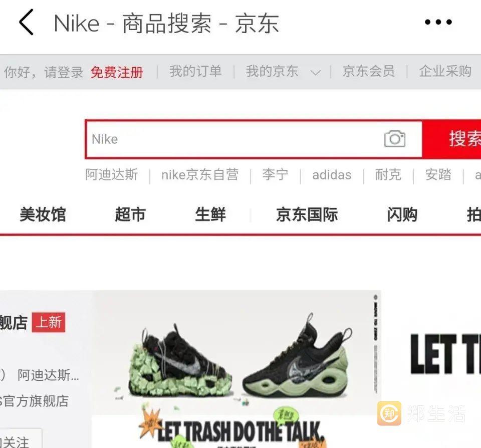 郑州聊吧-Nike耐克在京东投放的广告词是(1)
